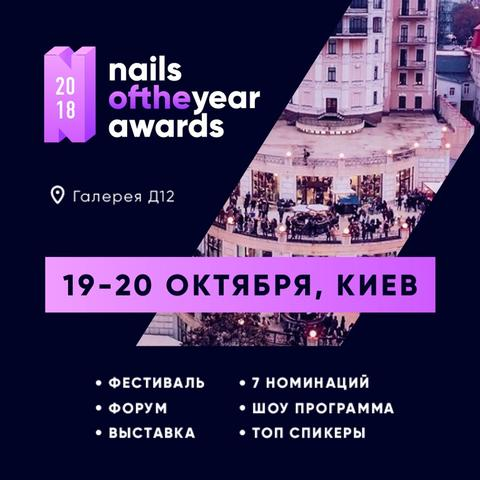 Билеты на NAILS OF THE YEAR AWARDS 2018